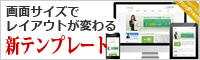 スマートフォン・タブレット対応、レスポンシブルテンプレート