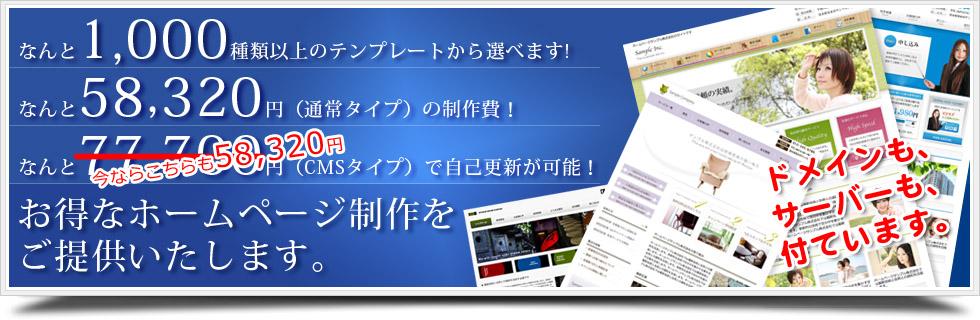 自分で更新できるワードプレスのホームページ制作をご提案いたします